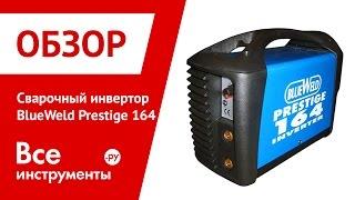 видео Сварочный инвертор Blueweld Prestige 164