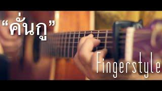 คั่นกู - ไบร์ท วชิรวิชญ์ Fingerstyle Guitar Cover (TAB)