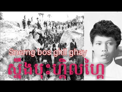 Pol Pot 1975-1979 Khmer Rouge (Cham language)