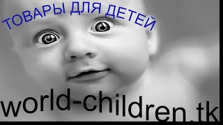 видео Где купить товары для детей