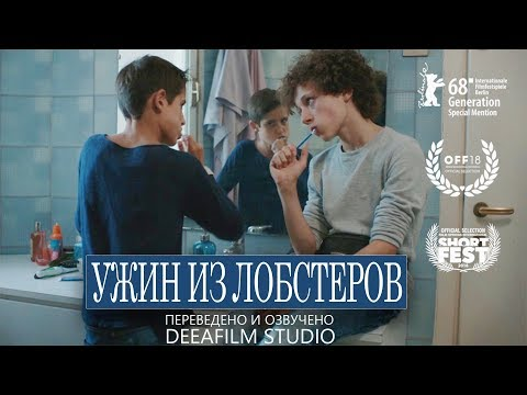 Короткометражка «Ужин из лобстеров» | Озвучка DeeaFilm