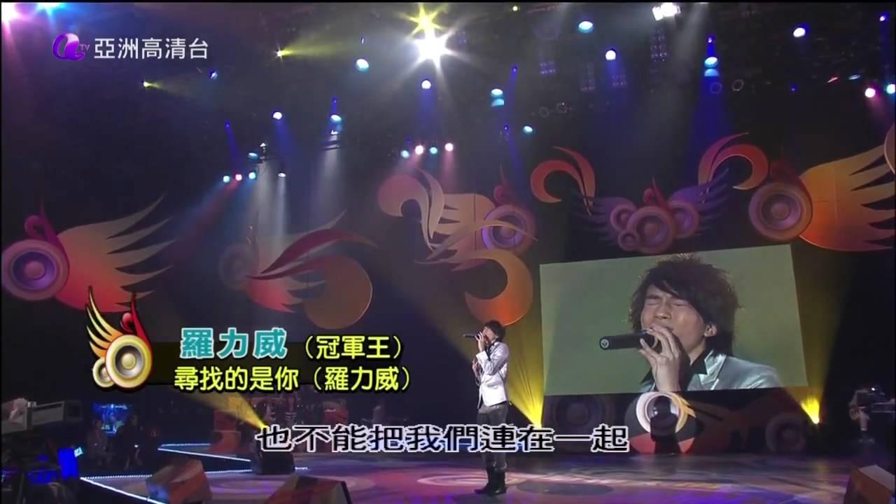 亞洲星光大道 第20集 總決賽-冠軍爭霸戰 必殺歌 6 羅力威 尋找的是你 - YouTube