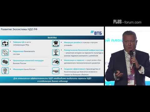 PLUS-Forum. Валерий Чулков, Банк ВТБ / Valery Chulkov, VTB