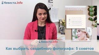 видео Как выбрать свадебного фотографа