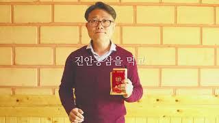 2019 진안홍삼축제 …
