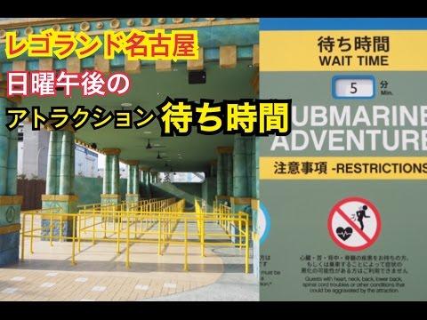 レゴランド 名古屋 アトラクション 待ち時間 legoland Japan レゴランドジャパン