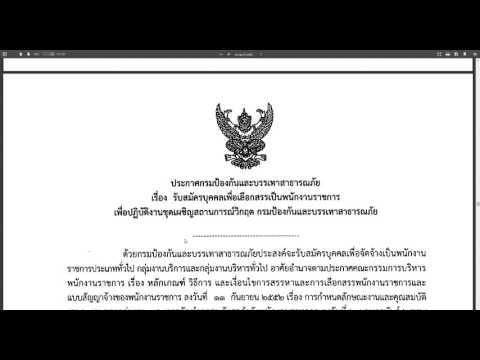 กรมป้องกันและบรรเทาสาธารณภัย เปิดรับสมัครสอบพนักงานราชการ 13 ม.ค. -22 ม.ค. 2559