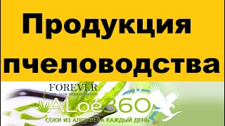 Продукция пчеловодства. / |Магазин на диване Алоэ Вера продукции - https://aloe360.ru/.