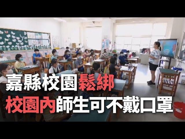 嘉縣校園鬆綁 校園內師生可不戴口罩【央廣新聞】