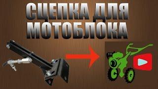 Обзор сцепки для мотоблока (по просьбе Алексея Пешкова)