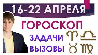 Гороскоп на неделю 16 22 апреля на примере Трампа. Новолуние 16 апреля