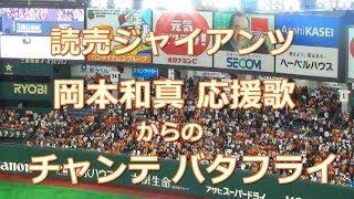 2019年5月2日 読売ジャイアンツ vs 中日ドラゴンズ 5回戦 読売ジャイア...
