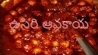 Amla Pickle    Usirikaya avakaya    ఉసిరి ఆవకాయ పచ్చడి    #crazyrecipes    #Madhuri