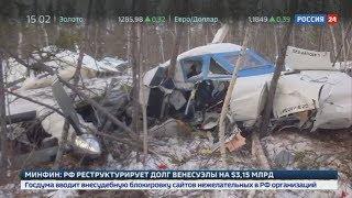 Под Хабаровском разбился самолёт L-410. Что могло привести к крушению