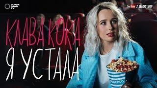 Клава Кока - Я устала (премьера клипа, 2017)