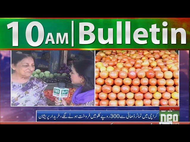 News Bulletin | 12:00 PM | 12 October 2019 | Neo News