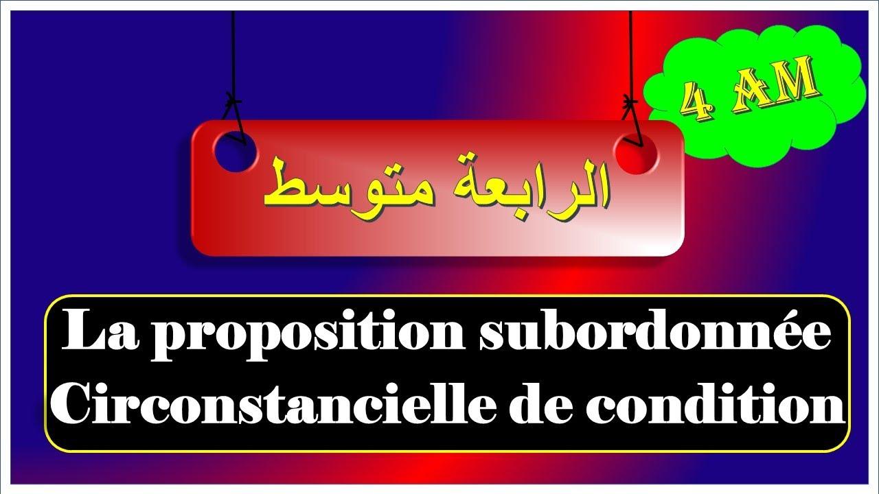 Download فرنسية سنة رابعة متوسط  (الجملة الشرطية) la proposition subordonnée de condition