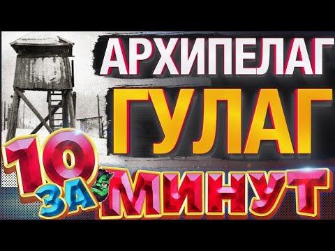 Архипелаг ГУЛАГ за 10 минут от Евгения Вольнова