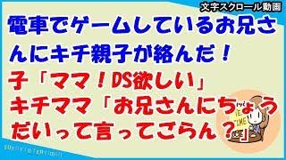 動画のあらすじ 【スカッとする話 キチママ】電車内で親子にDSクレクレ...