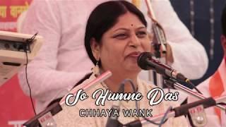 jo humne dastan chhaya wankhede sadhana 1964