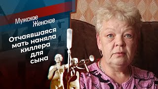 Киллер для сына. Мужское / Женское. Выпуск от 04.09.2020