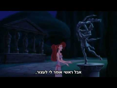 Download Hercules - I Won't Say I'm in Love (Hebrew+Subs)
