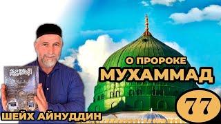 ШЕЙХ АЙНУДДИН 77 урок Хадис Пророка Мухьаммада Мир Ему О ГНЕВЕ