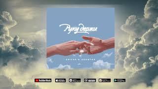 ANIVAR & ADAMYAN -  Руку Держи  (Official audio) / ПРЕМЬЕРА 2020