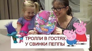 Свинка Пеппа и Тролли Обучающее Видео для детей Игрушки из мультика Детский Канал Женя ТВ Игра