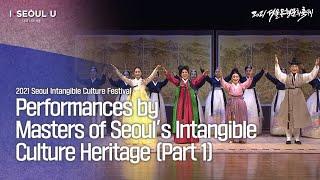 [2021 서울무형문화축제] 서울시무형문화재 예능종목 …