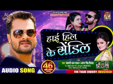 #Khesari Lal Yadav | हाई हिल के सेंडिल | #Antra Singh | High Heel Ke Sandil | Bhojpuri Song 2020