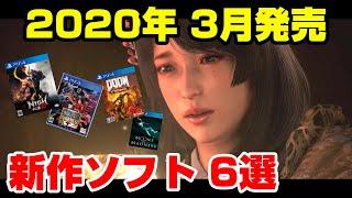 【新作まとめ】神ゲー揃い! 3月発売 PS4 新作ソフトがどんなゲームか詳しく紹介!