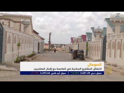 انتعاش المشاريع السكنية في مقديشو  - نشر قبل 1 ساعة