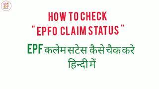 How to check epfo claim status…
