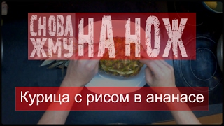 Курица с рисом в ананасе (пошаговый рецепт ) - #СНОВА_ЖМУ на нож