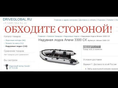 DriveGlobal.ru - Очередной развод на лодочные моторы, лодки и снегоходы?