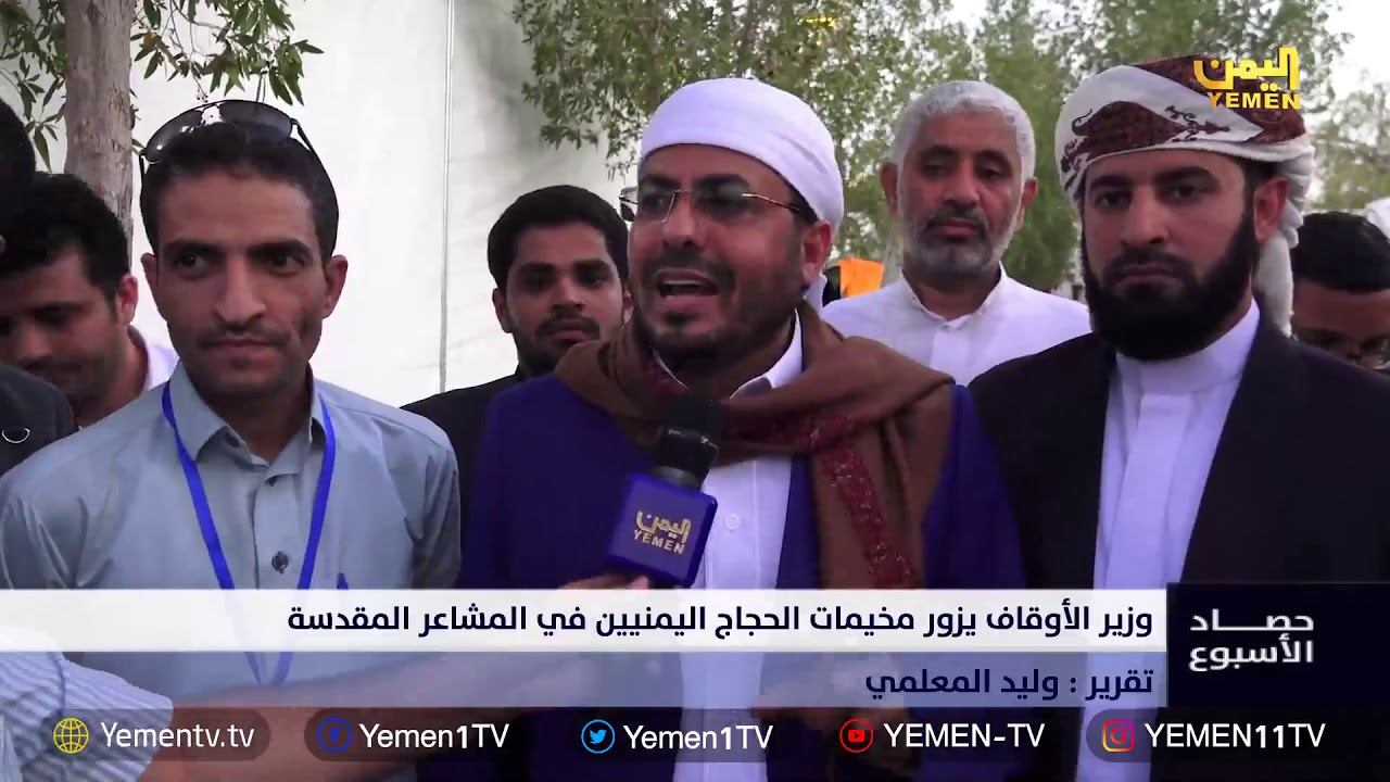 Photo of حصاد الاسبوع- تقديم / إبتسام العسيري   09/08/2019