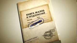 Интерны - Жалоба №5: Письмо министру