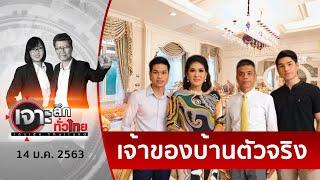 รู้แล้ว ! บ้านตำรวจ 500 ล้าน...บ้านใคร | เจาะลึกทั่วไทย | 14 ม.ค. 63