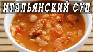 Итальянский суп с сосисками.Суп с фасолью и сосисками.