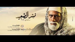 مسلسل نسر الصعيد الحلقة الرابعة٤كاملHD بطولة محمد رمضان 2018/5/20