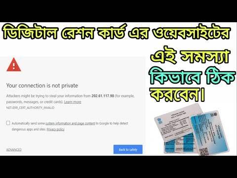 How To Fix  Connection Error Of Westbengal Digital Ration Card Website ।...