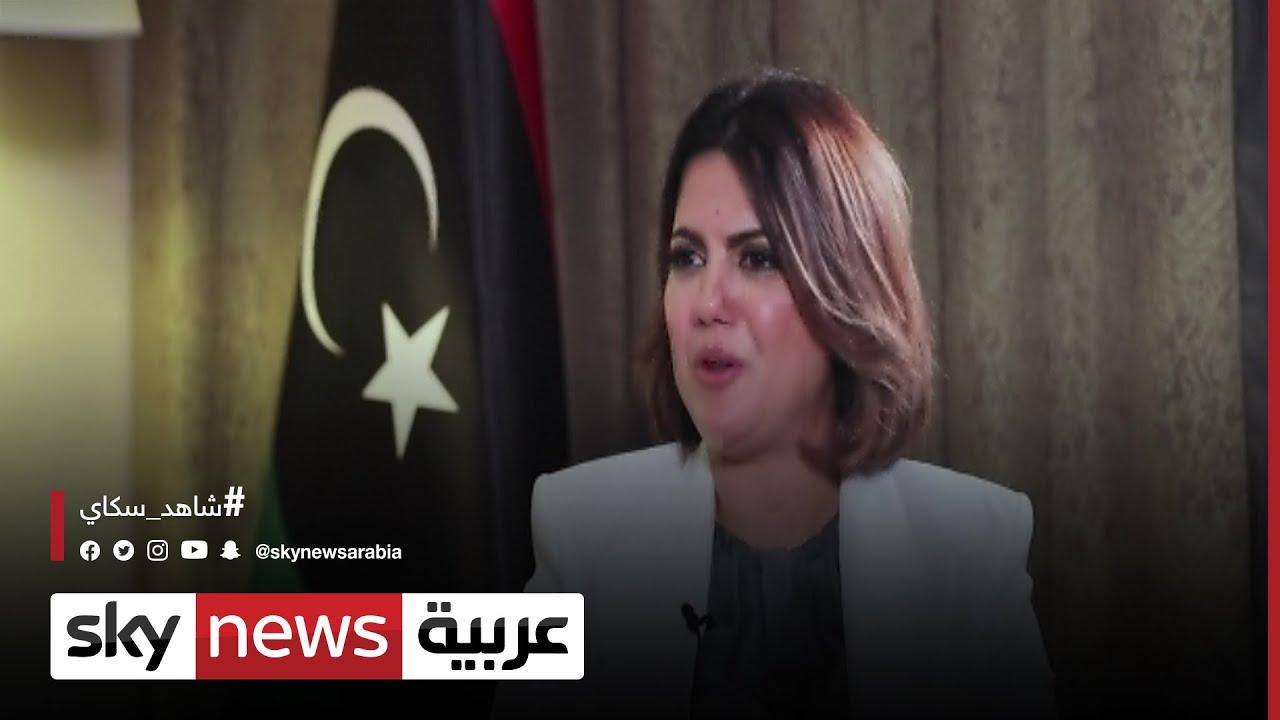 المنقوش: مؤتمر ليبيا خطوة مهمة لبناء استقرار الدولة   #مقابلة_خاصة
