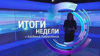 Итоги недели. Выпуск от 11.08.2019