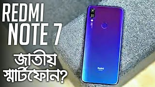 Redmi Note 7 - The Best Smartphone in The Budget | Specs & Price in Bangladesh