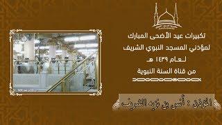 تسجيل تلفزيوني | تكبيرات عيد الأضحى من المسجد النبوي للمؤذن أنس بن نزيه الشريف | 1439 هـ