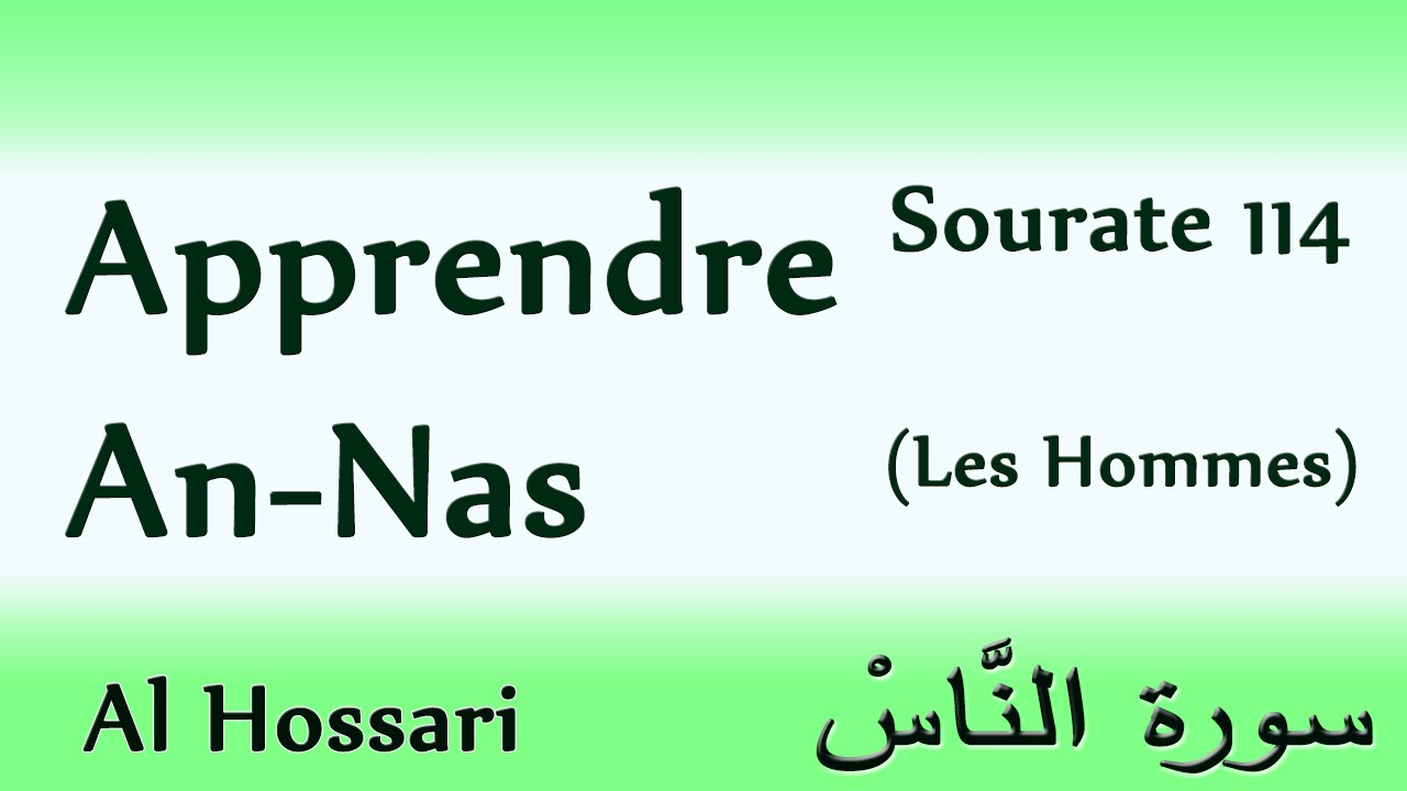 Extrêmement Apprendre sourate 114 An-Nas (Les Hommes) El hossari [courte  RY14