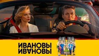 Лида села за руль | Ивановы-Ивановы