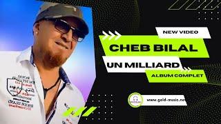 Cheb Bilal - Walina Ki El Mosalsalat