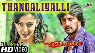 Viraparampare | Thangaliyalli | Kannada Hd Video Song | Kiccha Sudeep, Ambrish, Aindrita Ray